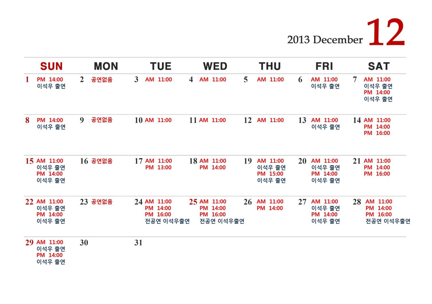 12월공연시간표.jpg