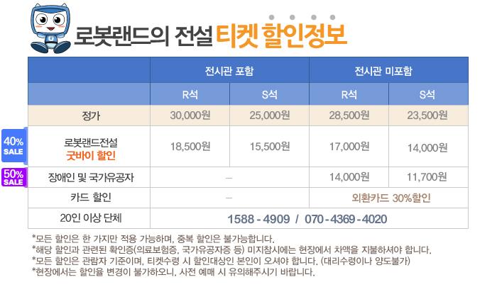 인터파크_티켓할인정보_700_5월.jpg