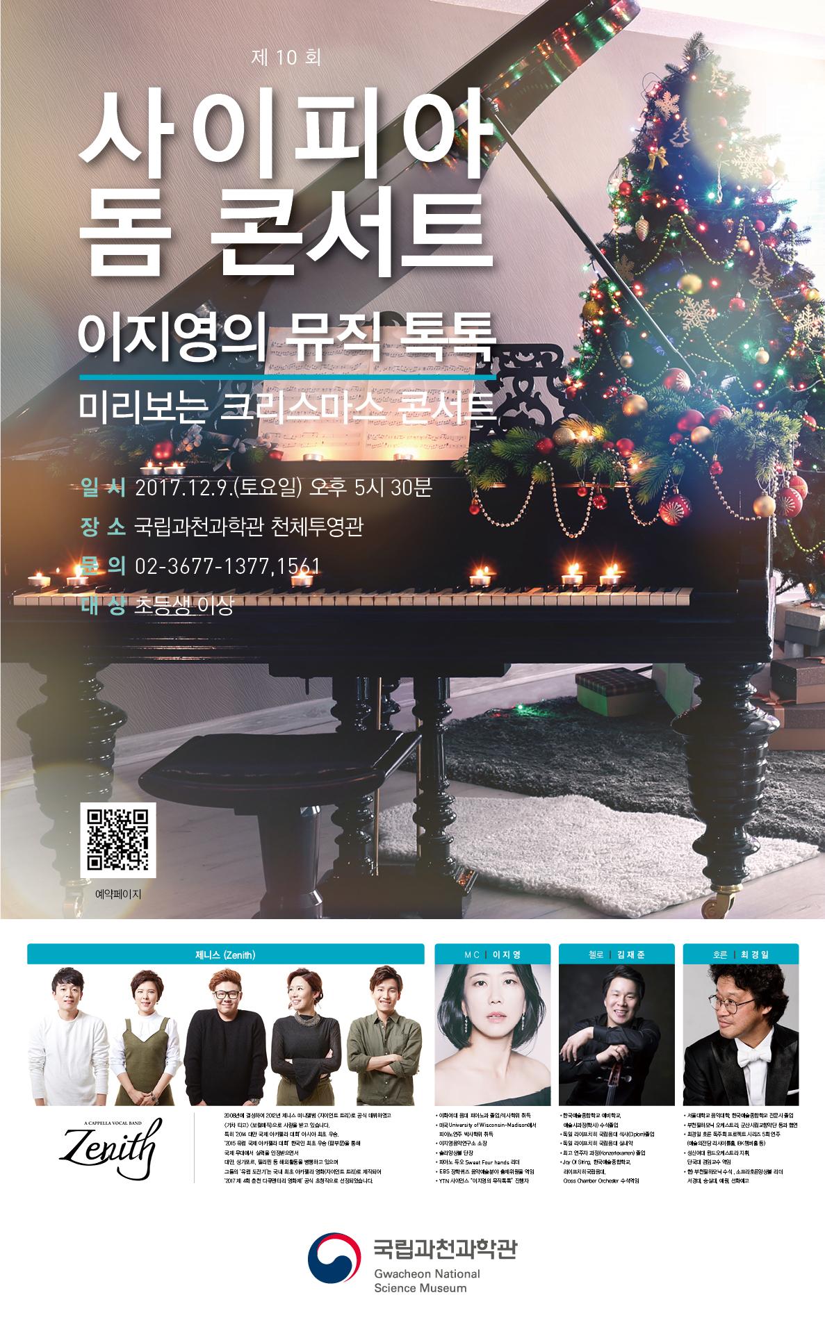 [천체투영관] 제10회 사이피아 돔 콘서트 - 미리보는 크리스마스 콘서트 12.9(토)