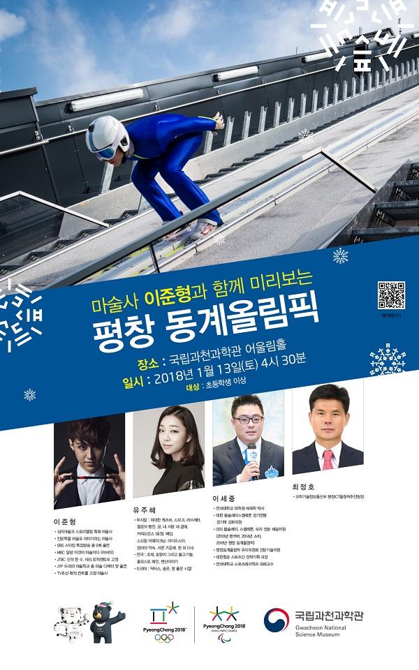 평창올림픽 토크콘서트 포스터