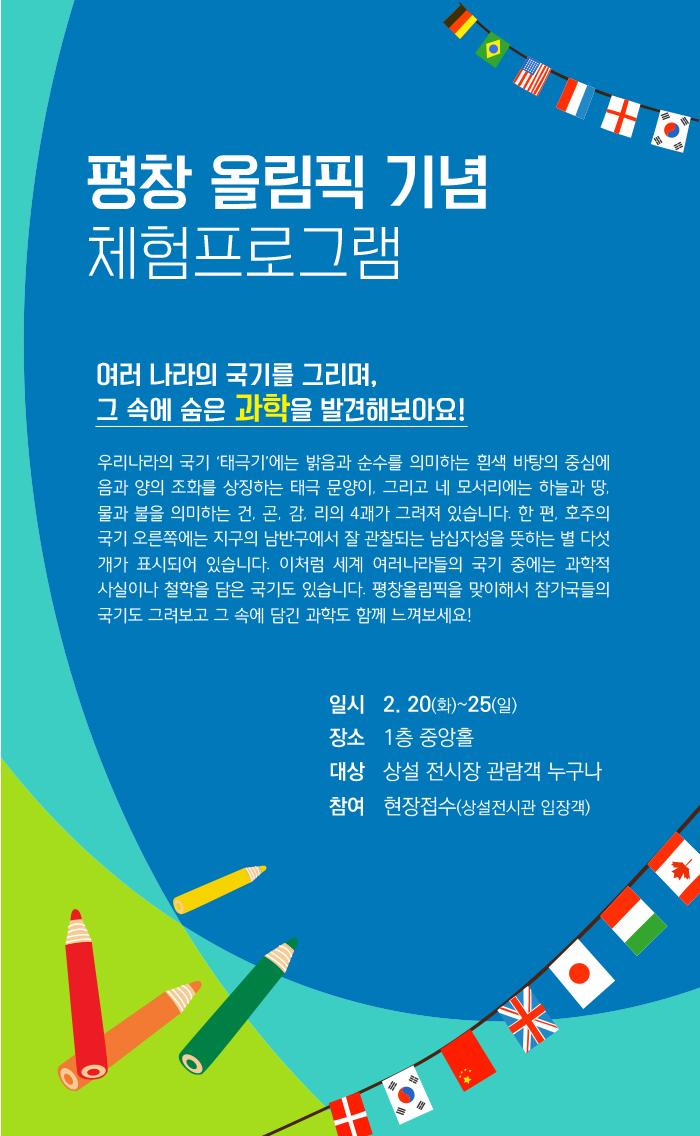 평창올림픽 기념 이벤트