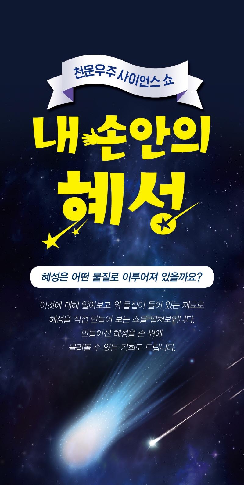 천문우주 사이언스 쇼 포스터