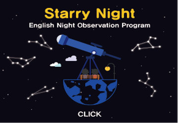 Starry Night - English Night Observation