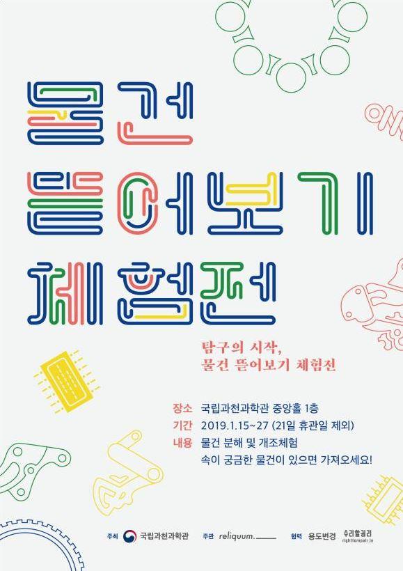 물건 뜯어보기 체험전 포스터