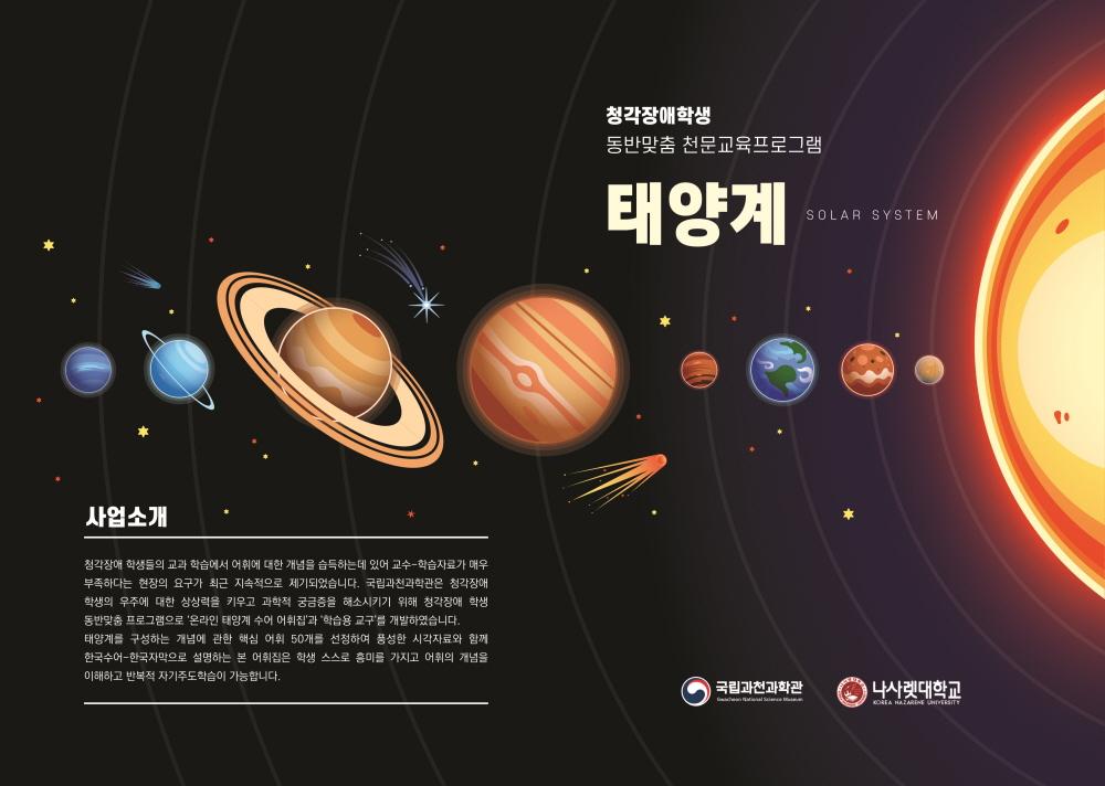 청각장애학생 동반맞춤 천문교육프로그램(태양계)